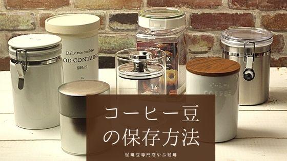 コーヒー 豆 保存 容器 コーヒー豆の「保存容器」の選び方|おいしさを保つための正しい保存...