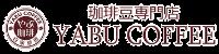 珈琲豆専門店 やぶ珈琲
